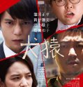 Nonton Movie Jepang Thicker Than Water 2018 Subtitle Indonesia