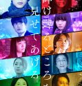 Nonton My Blood And Bones in A Flowing Galaxy 2021 Subtitle Indonesia