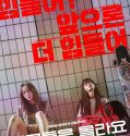 Nonton Film Young Adult Matters 2020 Subtitle Indonesia
